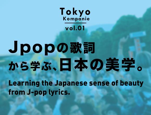 Tokyo-Kompanie-vol