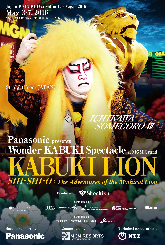 KabukiSpectacle_2016_0314改訂
