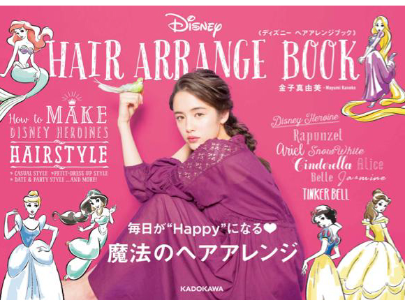 Become The Disney Princess You Have Always Longed To Be With The