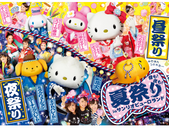 Experience a Japanese summer festival with Hello Kitty in Sanrio