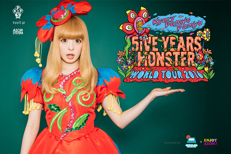 KPP 5iVE YEARS TOUR
