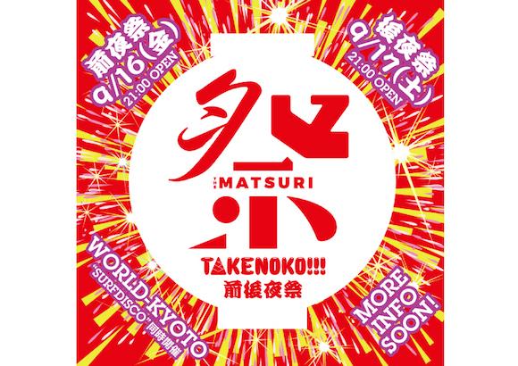 TAKENOKO前後夜祭_001