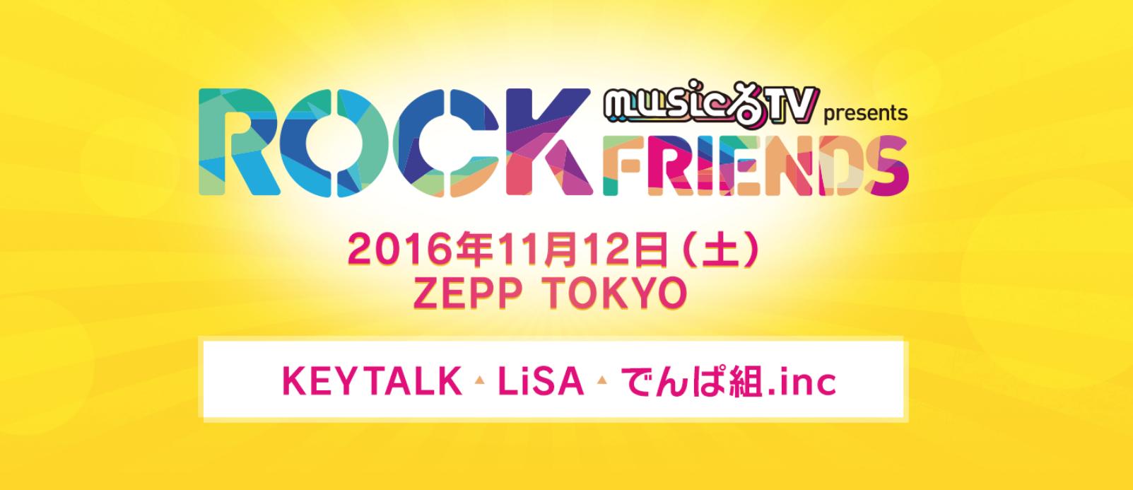 rock-friends