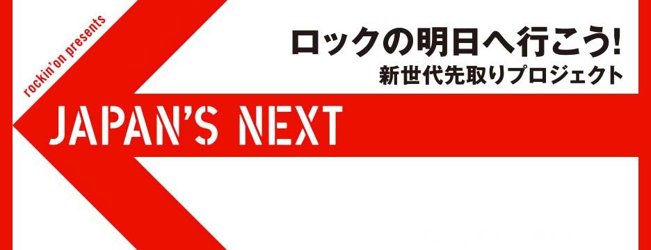 japans-next