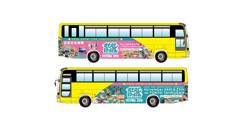 hato_bus