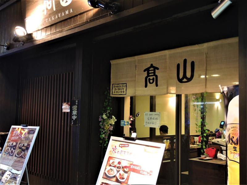takayama-copy