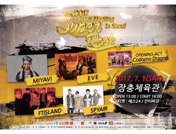Japanese Korean Artists To Perform Together In Seoul Miyavi