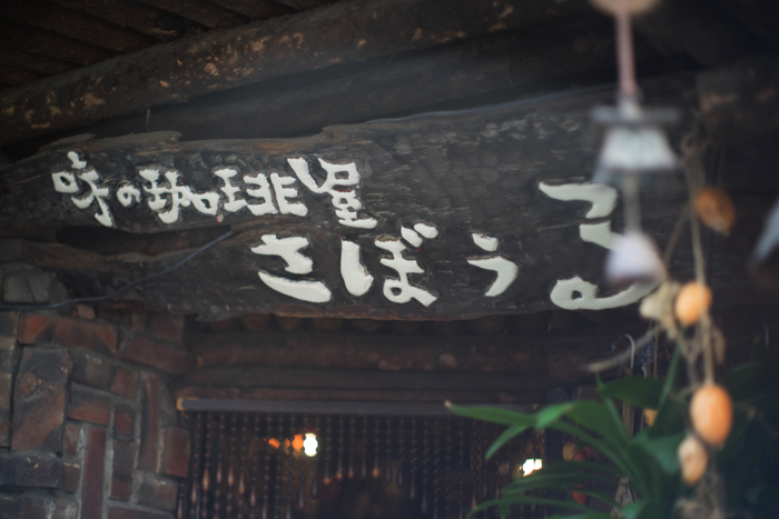 Tokyo Stroll】 The café that you want to visit to see someone #4