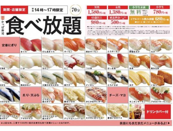Image result for kappa sushi