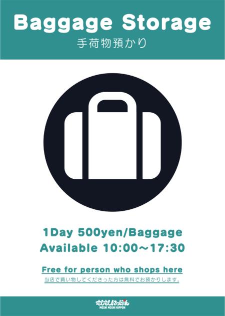 mmb_baggagestorage_pop