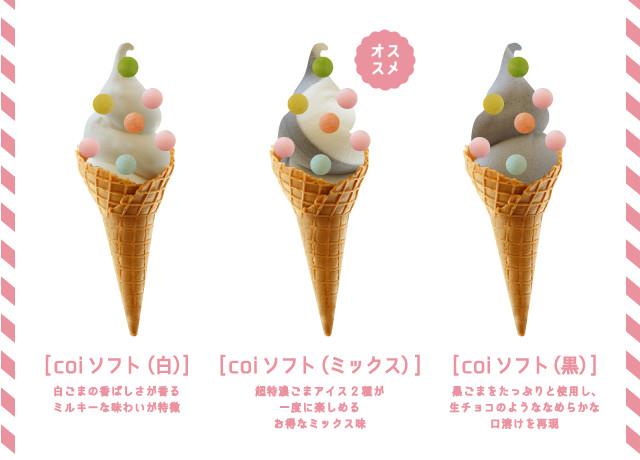Morinaga Milk Industry Collaborates With Rich Flavoured Ice Cream Specialist Gomaya Kuki Coisof Soft Serve Ice Cream Now In Harajuku Moshi Moshi Nippon 'しもしにっぽん