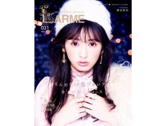 Rika Watanabe of Keyakizaka 46 graced the cover of LARME