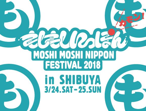 MOSHI MOSHI NIPPON FESTIVAL in SHIBUYA 2018
