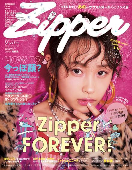 Zipper WINTER号_HY1