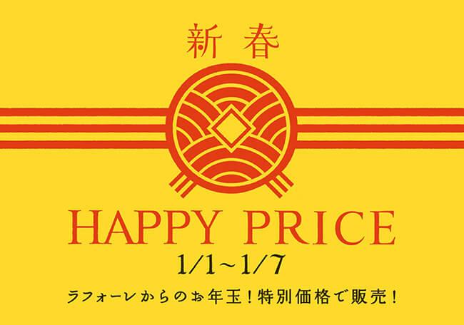 7_初売り