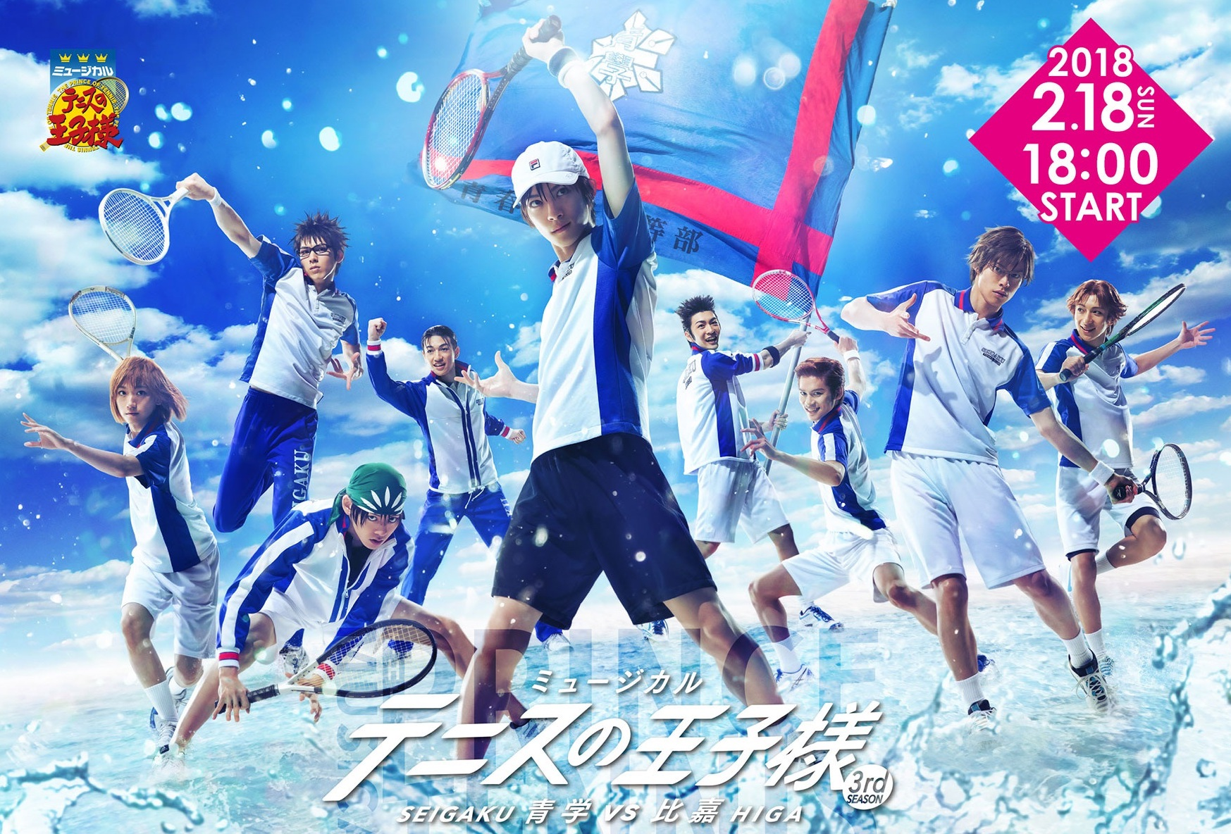 Prince Of Tennis The Musical Live Viewing To Be Streamed In Japan And Hong Kong Moshi Moshi Nippon もしもしにっぽん