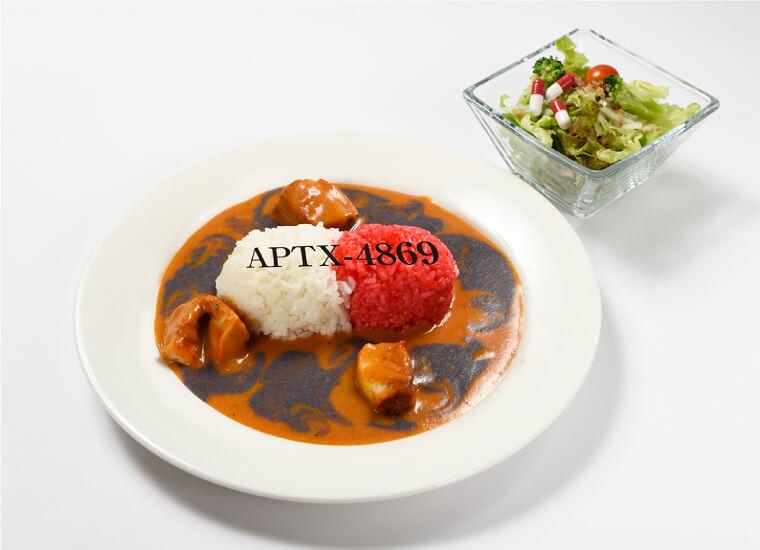 01_APTX4869カレー(アポトキシンカレー)