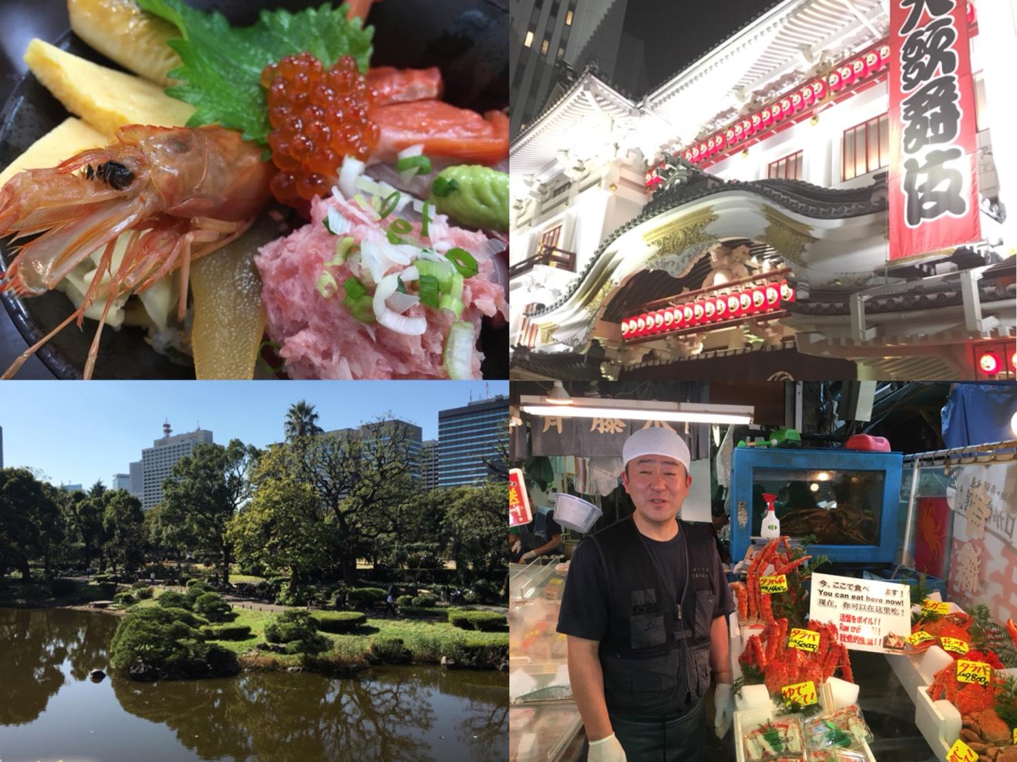銀座 築地・歌舞伎座・日比谷公園