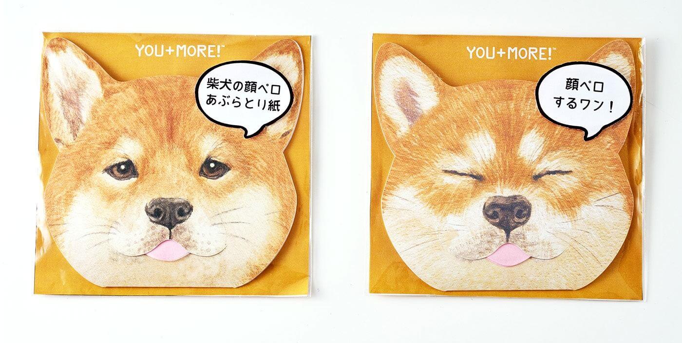 フェリシモ 柴犬6