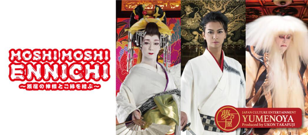 moshi-moshi-ennichi-2-2