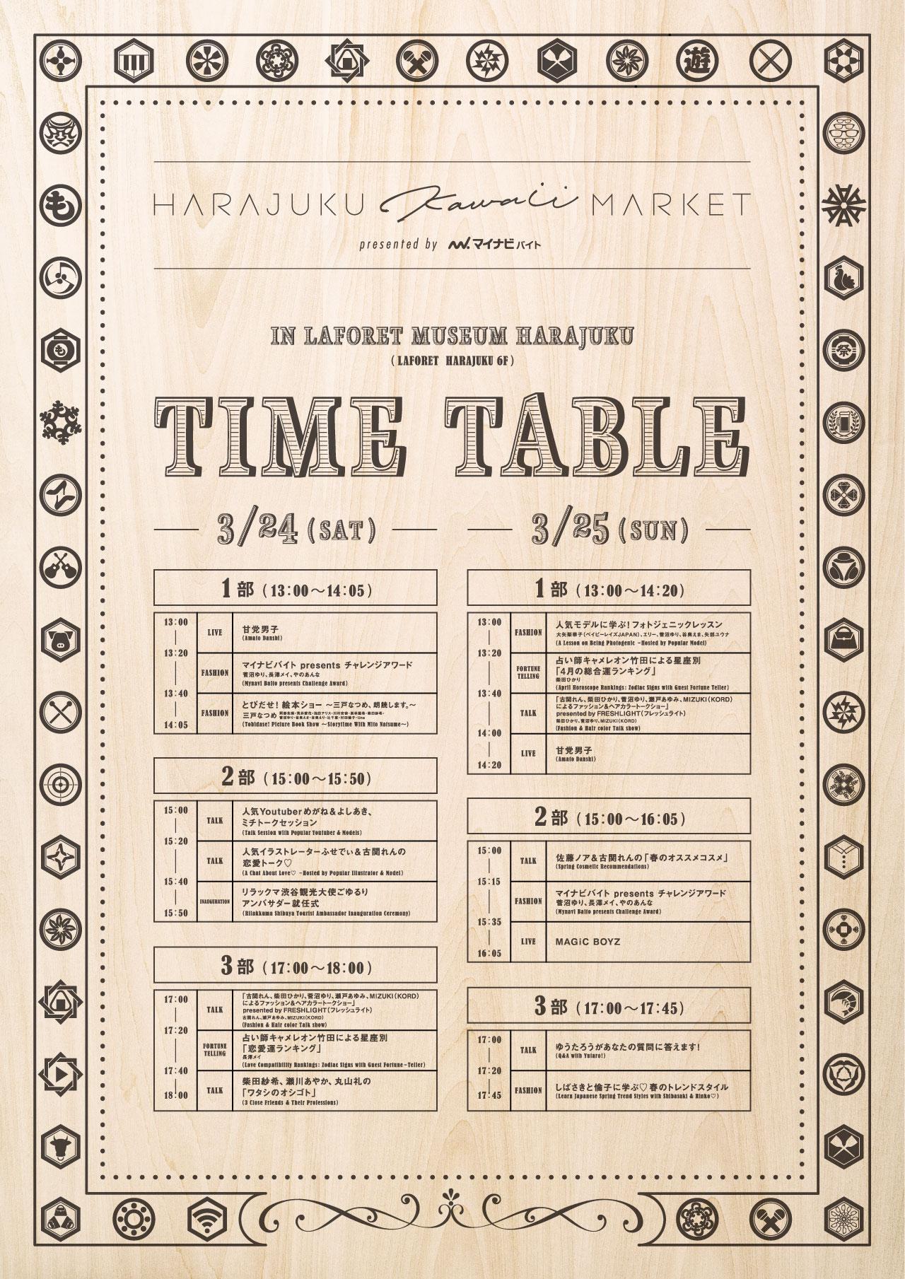 HARAJUKU KAWAII MARKET タイムテーブル
