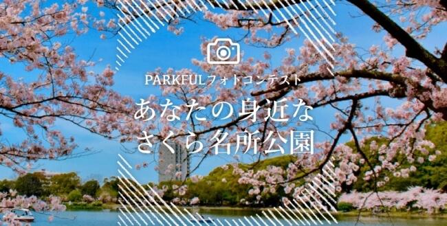 PARKFULフォトコンテスト「あなたの身近なさくら名所公園」