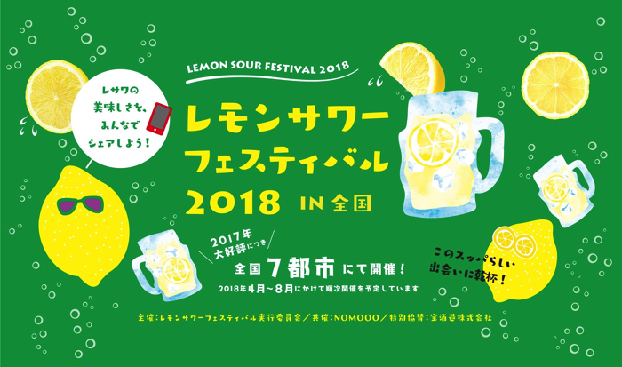 """Lemon Sour Festival 2018″ will be held in 7 cities"