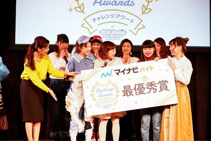 MOSHI MOSHI NIPPON FESTIVAL 2018 24日マイナビバイト presents チャレンジアワード4