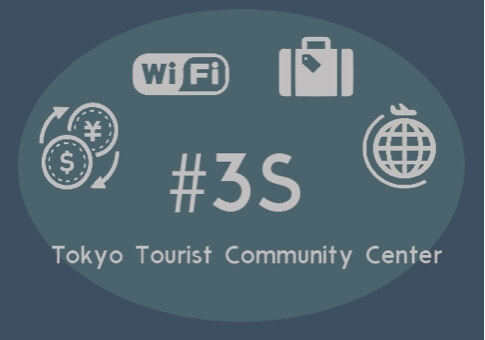 浅草ツーリズムセンター「#3S」