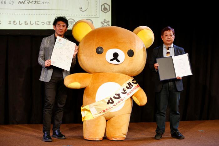 L_24日リラックマ渋谷区観光大使ごゆるりアンバサダー就任式