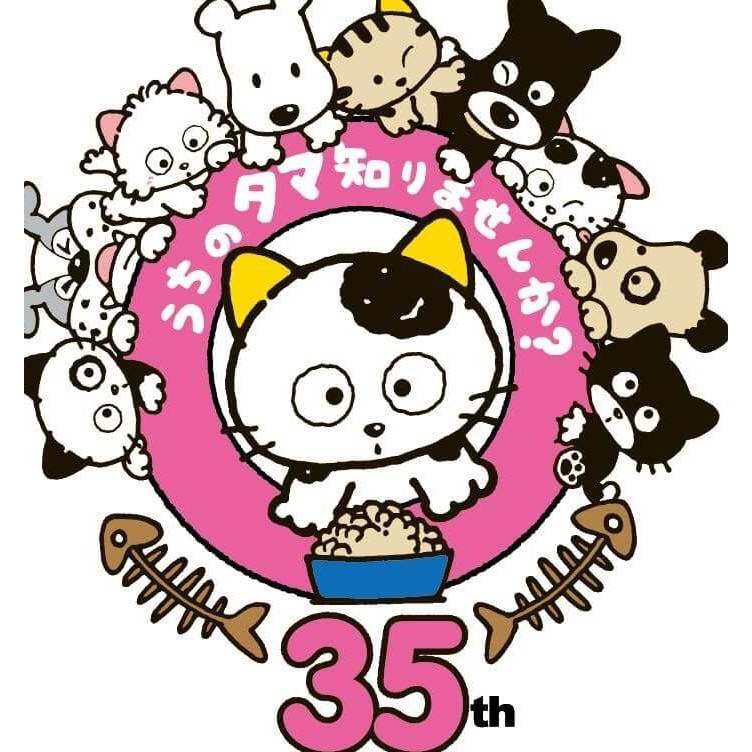 Tama & Friends: Do You Know My Tama? 35th Anniversary Exhibition to be Held in Shinjuku