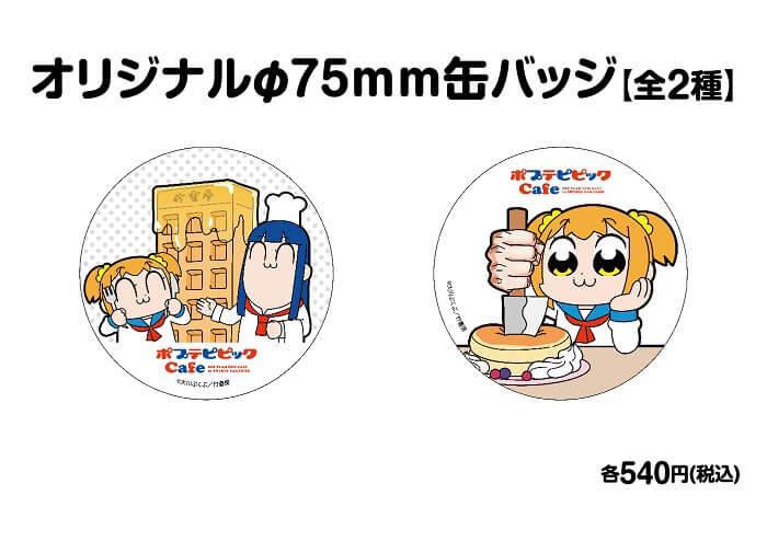 popute_kb_kokuchi_v1-2