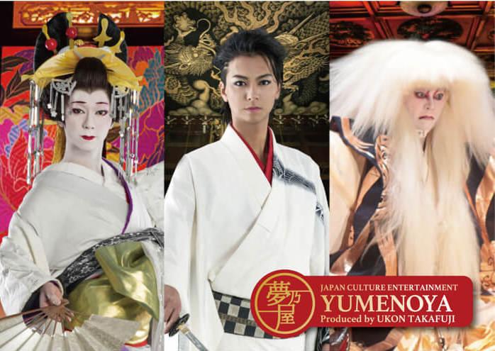 yumenoya-tokyobon