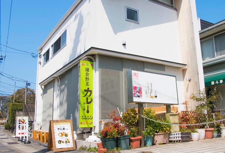 鎌倉小町通り「鎌倉野菜カレーかん太くん」