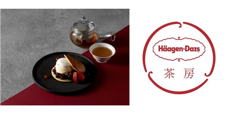 ハーゲンダッツ初の和スイーツ専門店「Häagen-Dazs 茶房」銀座に期間限定オープン