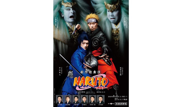 Anime Theme Park 'Nijigen no Mori' Announces New Naruto