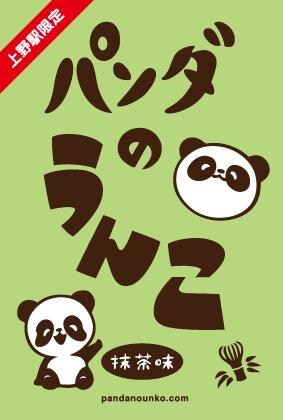 上野駅限定のお土産「パンダのうんこ」2