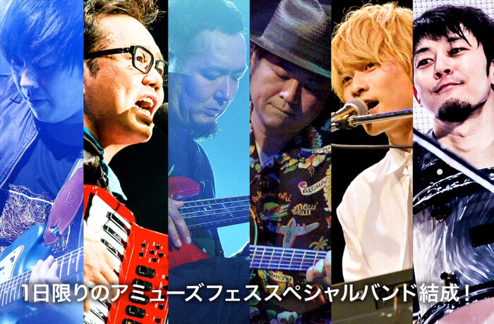 Amuse FES 2018 Special Band