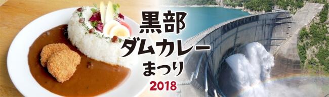 黒部ダムカレーまつり2018