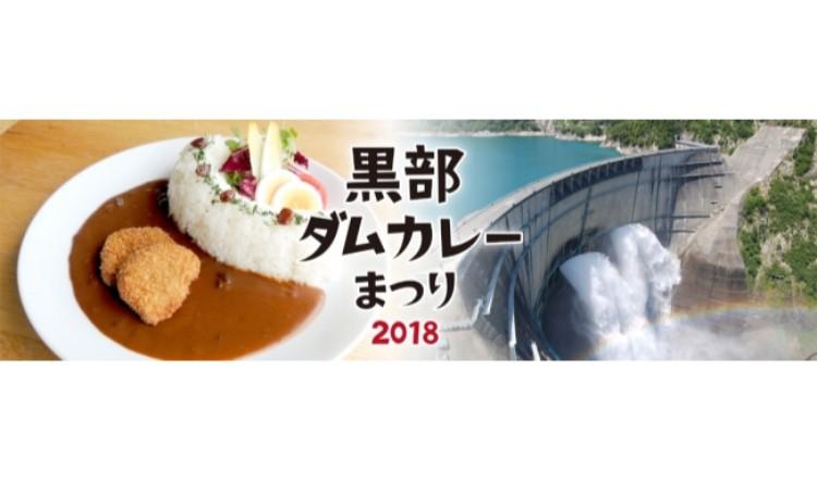 Kurobe Dam Curry Festival 2018