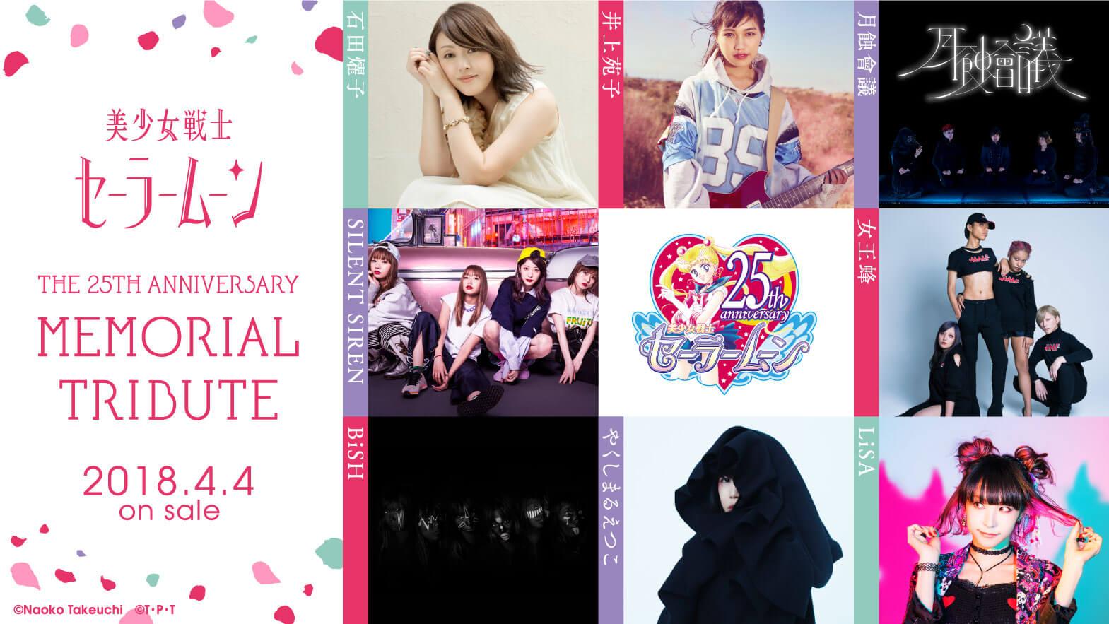 Sailor Moon Tribute Album