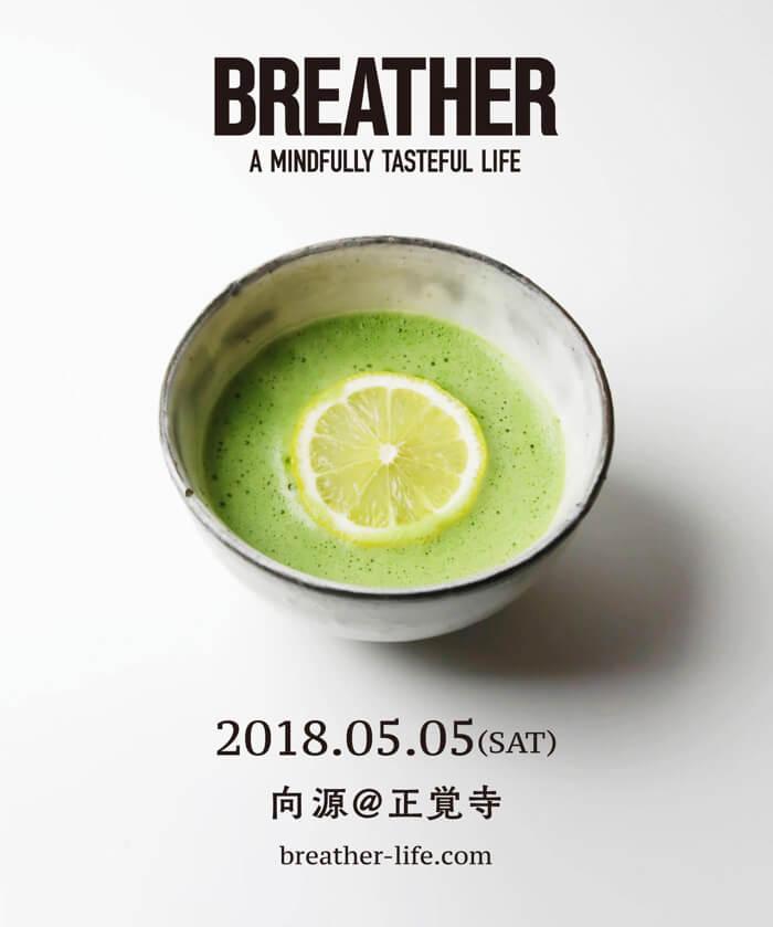 お経 修行体験 フェス 向源 目黒 中目黒