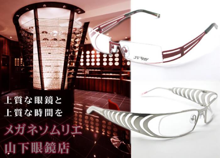 山下眼鏡店 横浜 メガネソムリエ