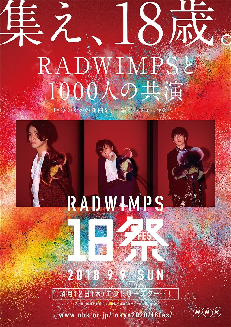RADWIMPS Taking 18-Year-Old Applicants for '18 Fes' & Announced New