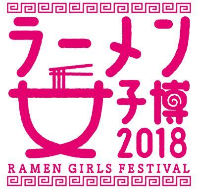 ラーメン女子博 2018-Ramen girls Festival-   中野