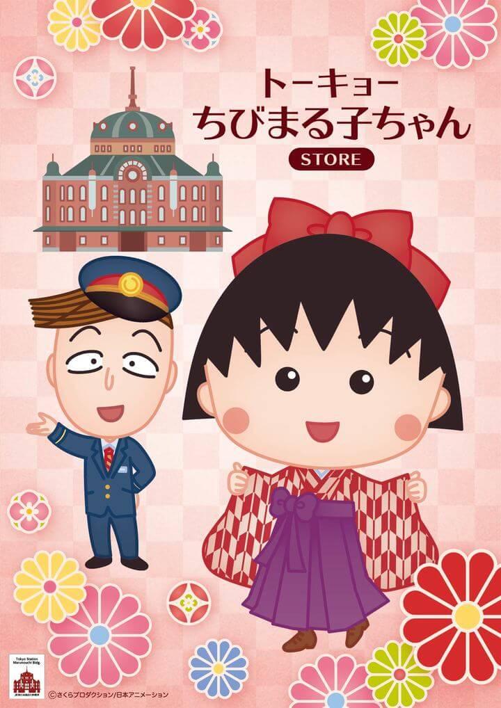 東京駅 ちびまる子ちゃん_1
