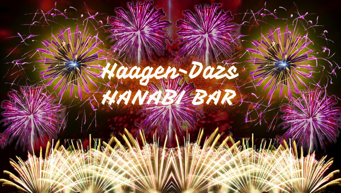 """「Häagen-Dazs """"HANABI"""" BAR」(ハーゲンダッツ ハナビ バー) 六本木ヒルズ"""