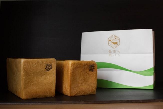 銀座の食パン 俺のBakery&Cafe 夢香