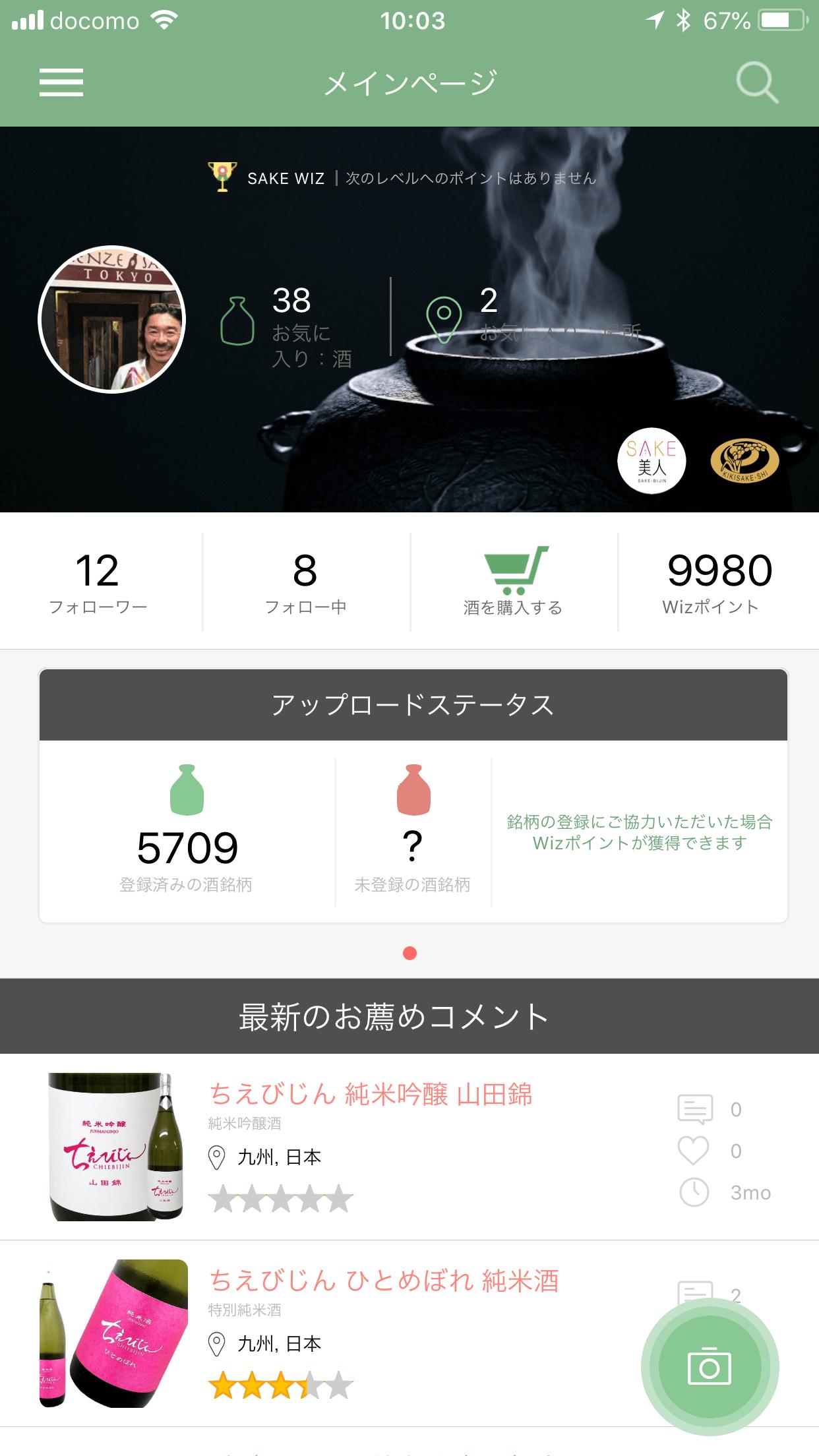 日本酒専用アプリ「SakeWiz」(サケウィズ)