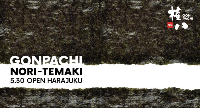 海苔手巻き専門店「権八 NORI-TEMAKI 原宿」